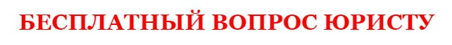 Изображение - Акт о непроживании по месту прописки – порядок составления и содержание документа POTREB-PRAVA.COM-pered-formoj-voprosa