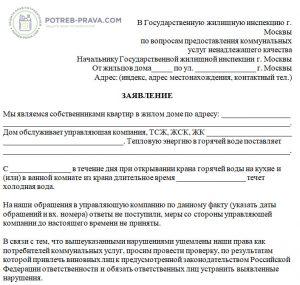 Изображение - Жалоба на ук в жилищную инспекцию и её образец kollektivnay-zhaloba-300x285