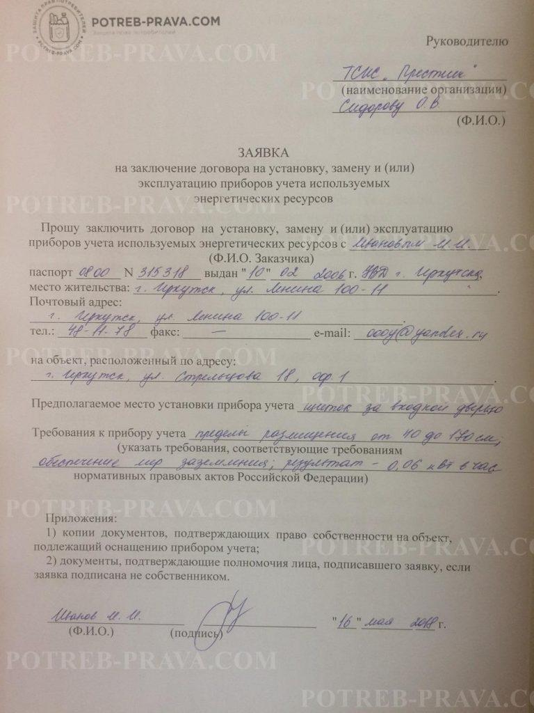Пример заполнения заявления на замену электросчетчика