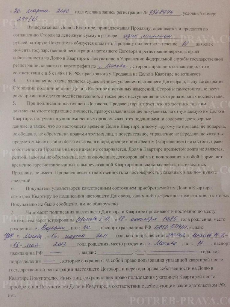 Пример заполнения договора купли-продажи доли в квартире (2)