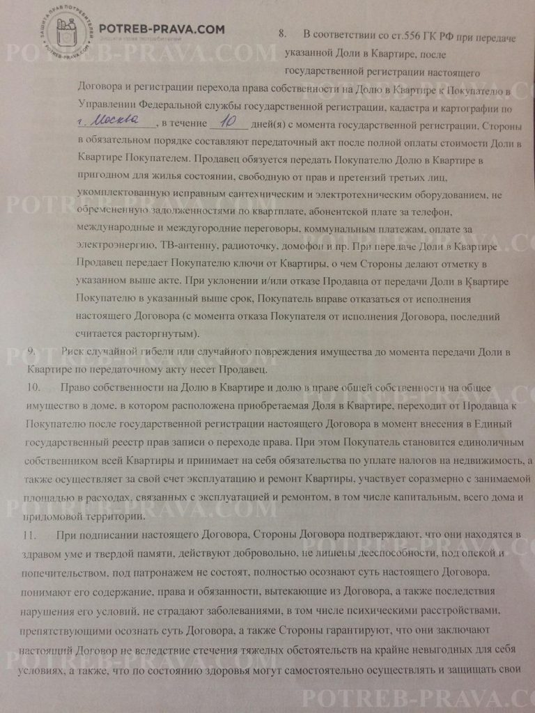 Пример заполнения договора купли-продажи доли в квартире (3)