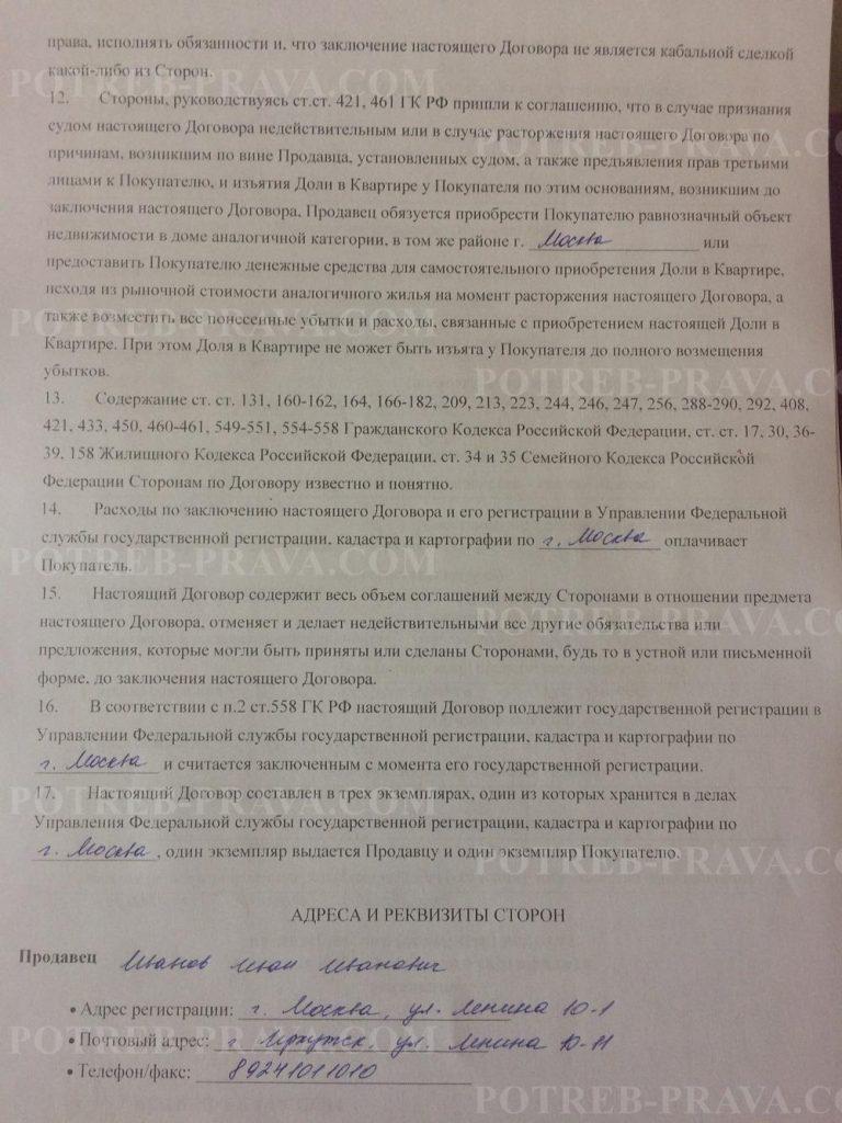 Пример заполнения договора купли-продажи доли в квартире (4)