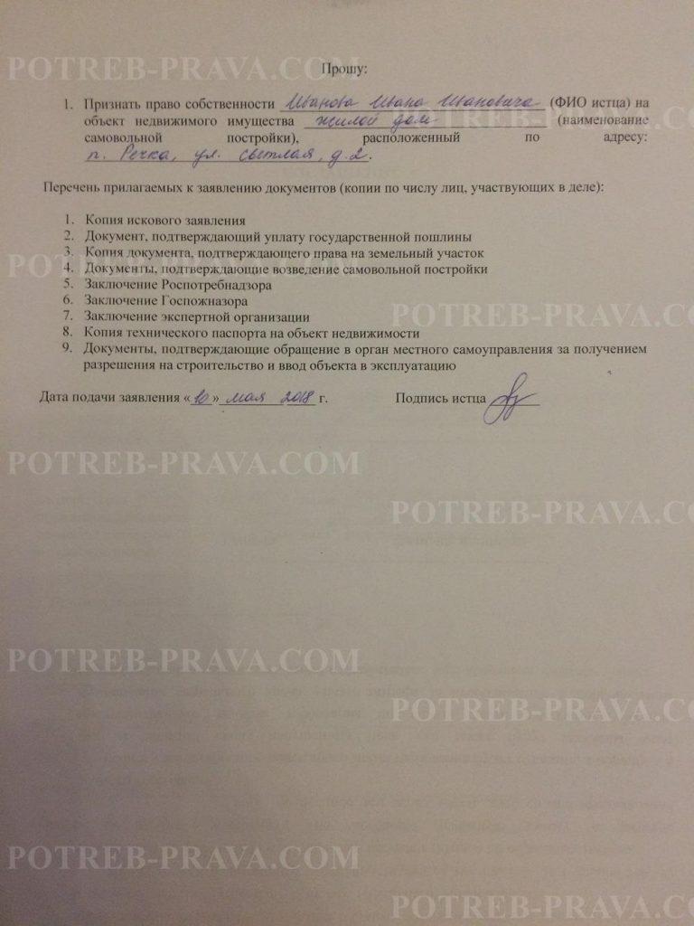 Пример заполнения иска о признании права собственности на самовольную постройку (2)