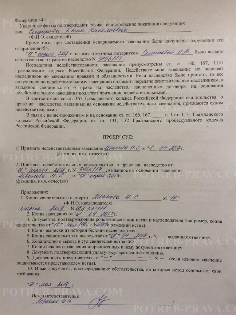 Пример заполнения искового заявления на оспаривание завещания (2)