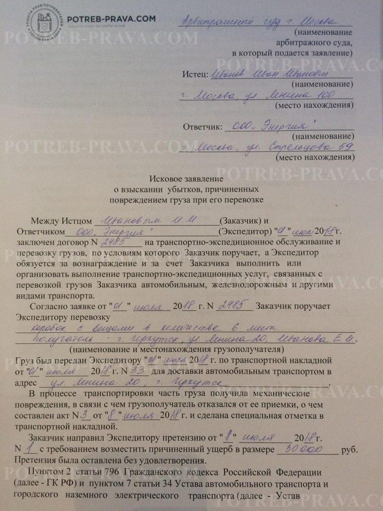 Пример заполнения искового заявления о взыскании убытков, причиненных повреждением груза (1)