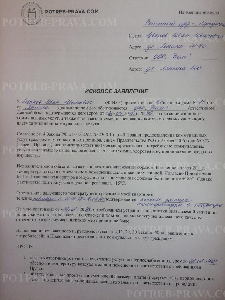 Пример заполнения искового заявления в суд на УК (1)