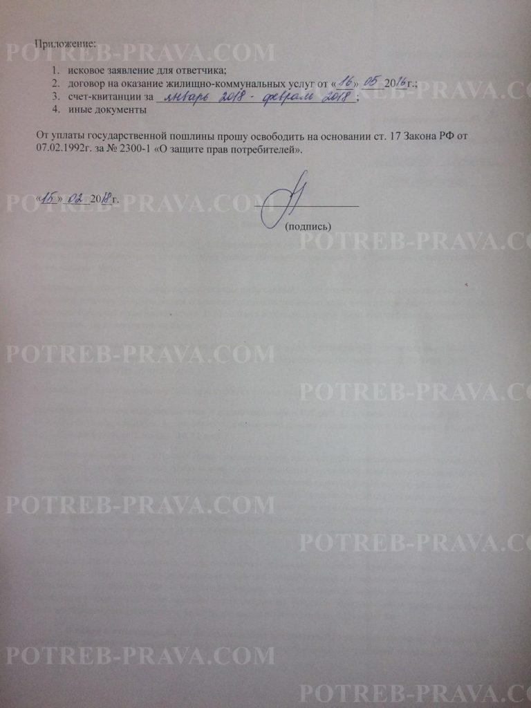 Пример заполнения искового заявления в суд на УК (2)