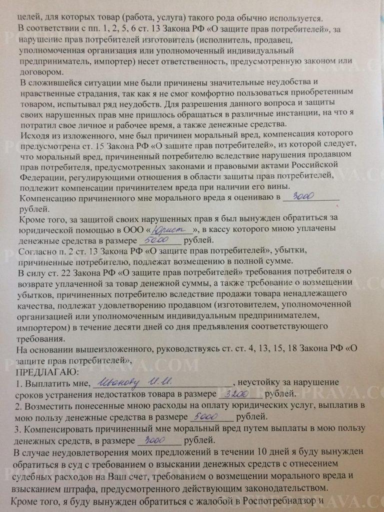 Пример заполнения претензии о нарушениях срока гарантийного ремонта (2)