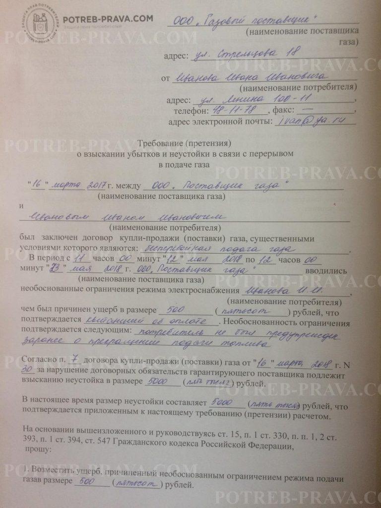 Пример заполнения претензии в газовую компанию (1)