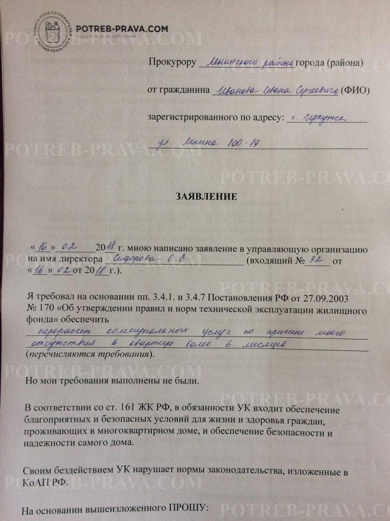 Пример заполнения заявления на УК в Прокуратуру (1)