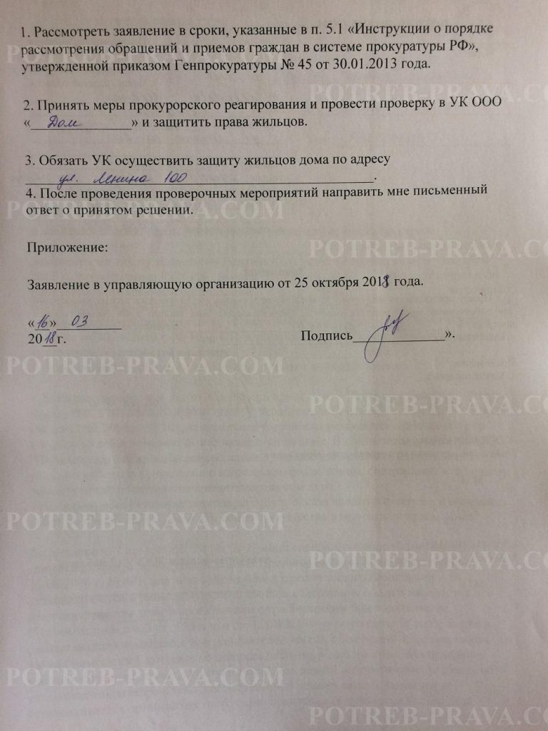 Пример заполнения заявления на УК в Прокуратуру (2)