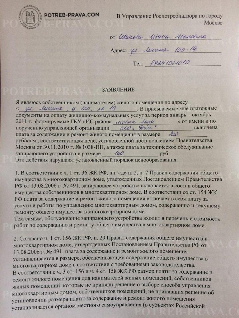 Пример заполнения заявления на УК в Роспотребнадзор (1