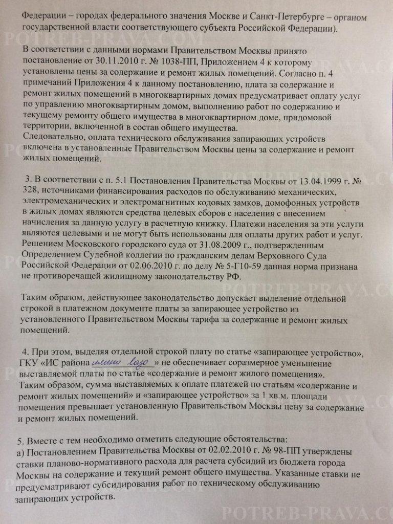 Пример заполнения заявления на УК в Роспотребнадзор (2)