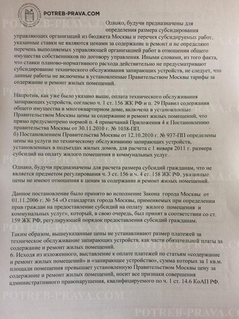 Пример заполнения заявления на УК в Роспотребнадзор (3)