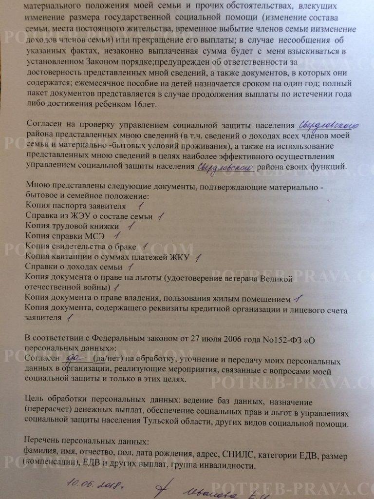 Пример заполнения заявления на предоставление мер социальной поддержки (2)