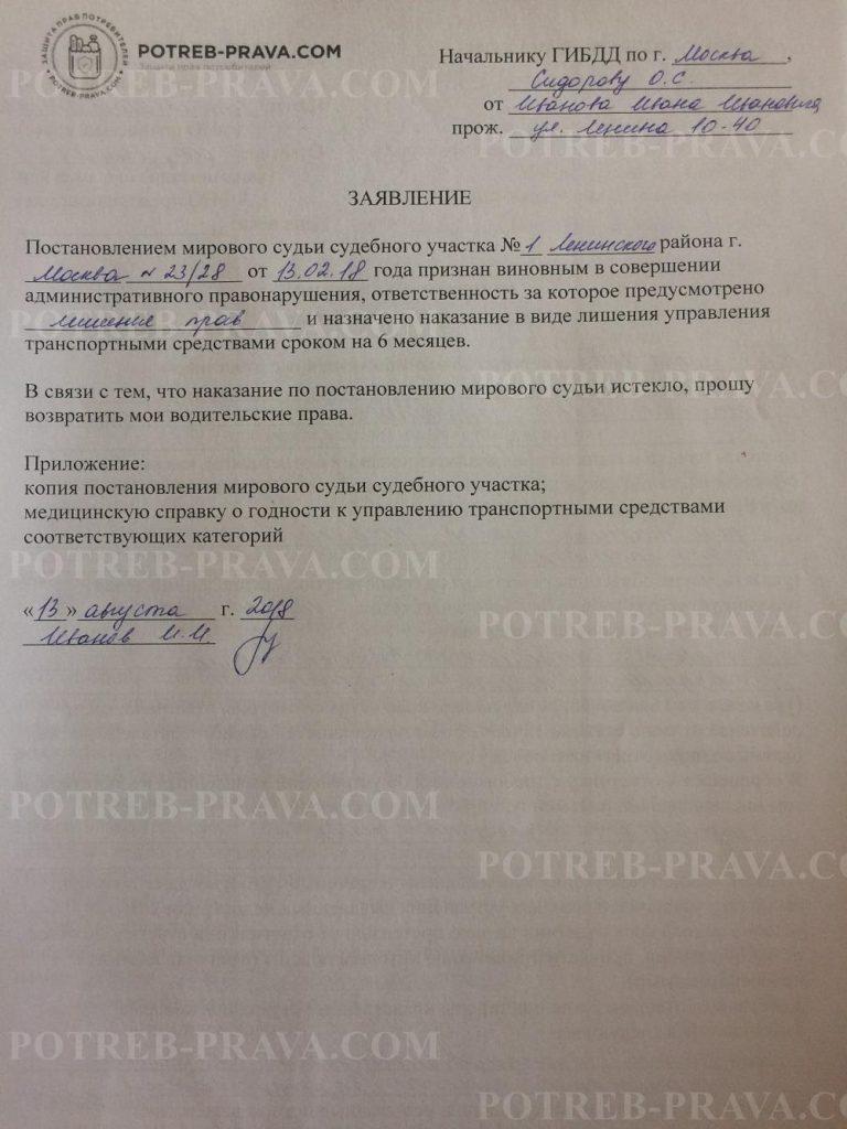 Пример заполнения заявления на возврат водительских прав