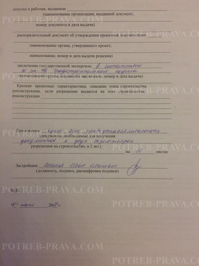 Пример заполнения заявления на выдачу разрешения на строительство (2)