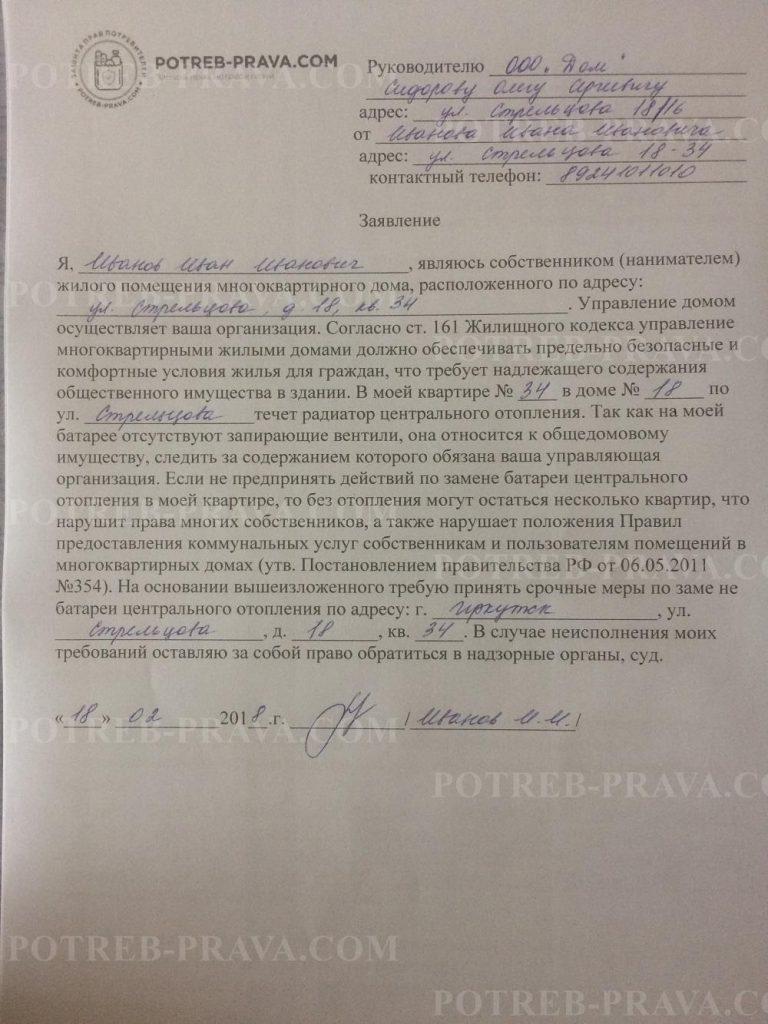 Пример заполнения заявления на замену радиаторов