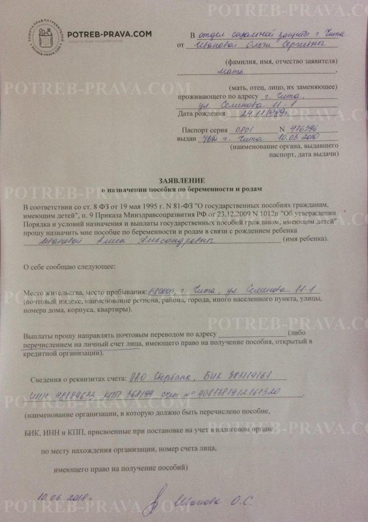 Пример заполнения заявления о назначении пособия по беременности и родам