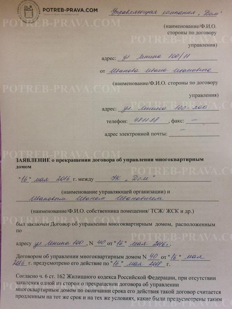 Пример заполнения заявления о прекращении договора об управлении многоквартирным домом (1)