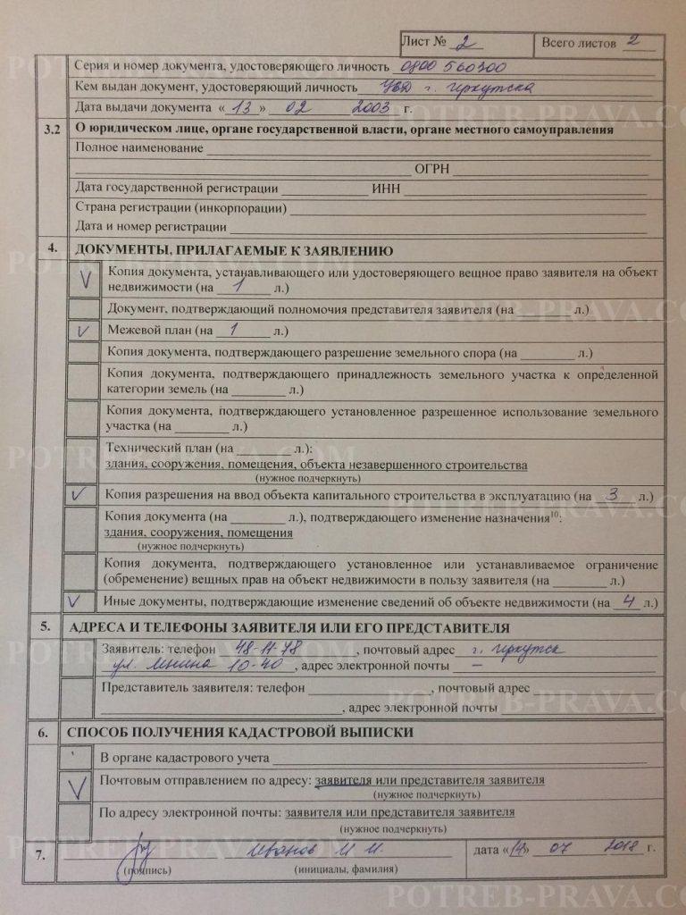 Пример заполнения заявления о внесении изменений в кадастровый паспорт объекта недвижимости (2)