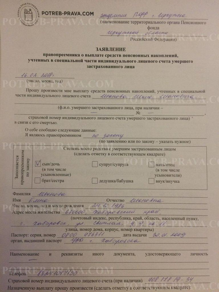 Пример заполнения заявления о выплате средств пенсионных накоплений умершего (1)