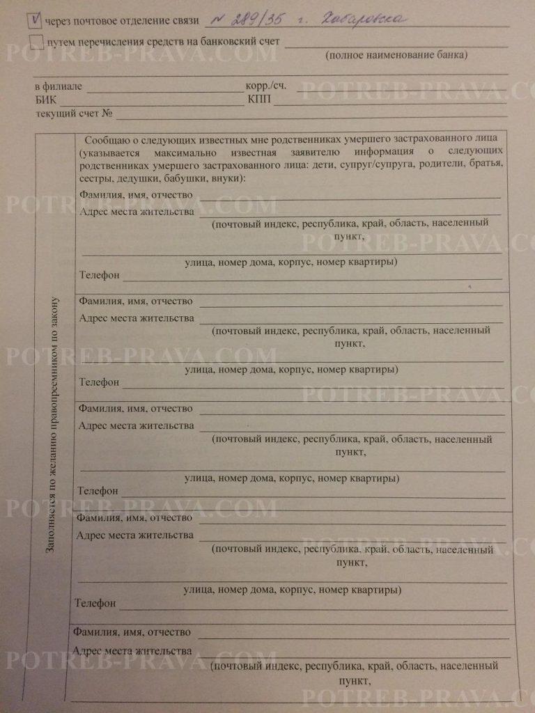 Пример заполнения заявления о выплате средств пенсионных накоплений умершего (2)
