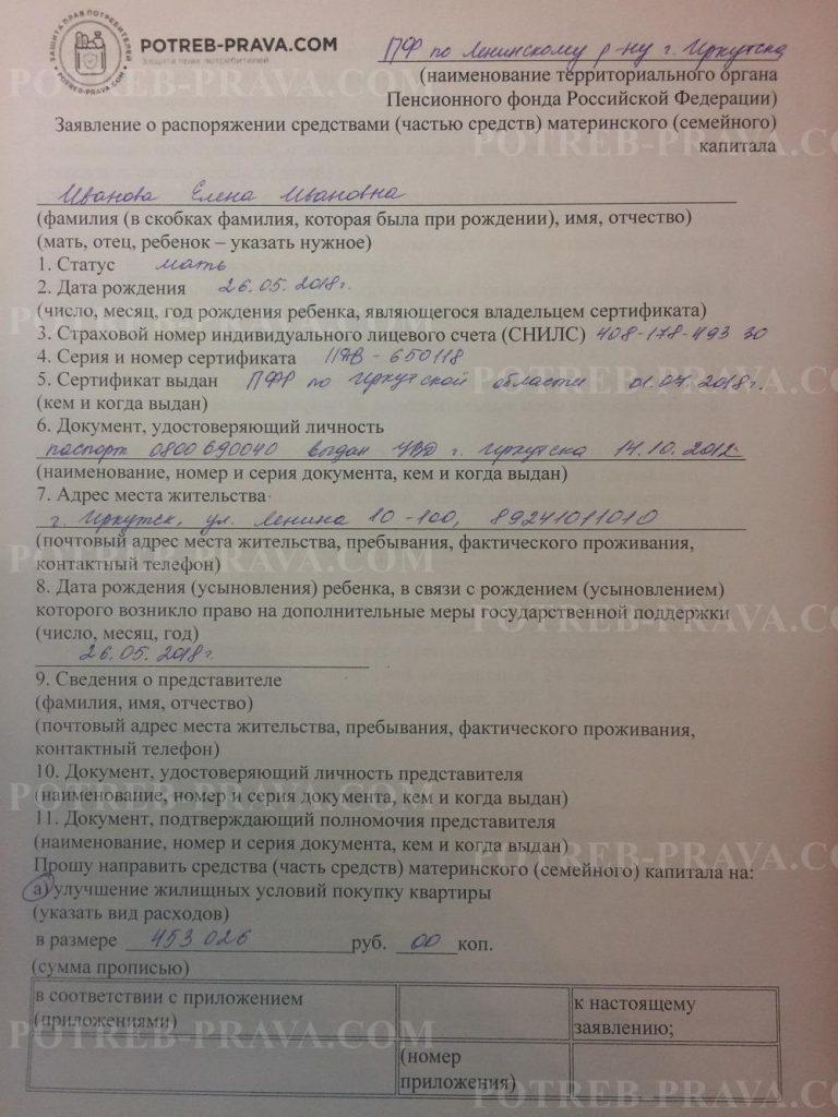 Пример заполнения заявления в ПФ на использование средств материнского капитала (1)