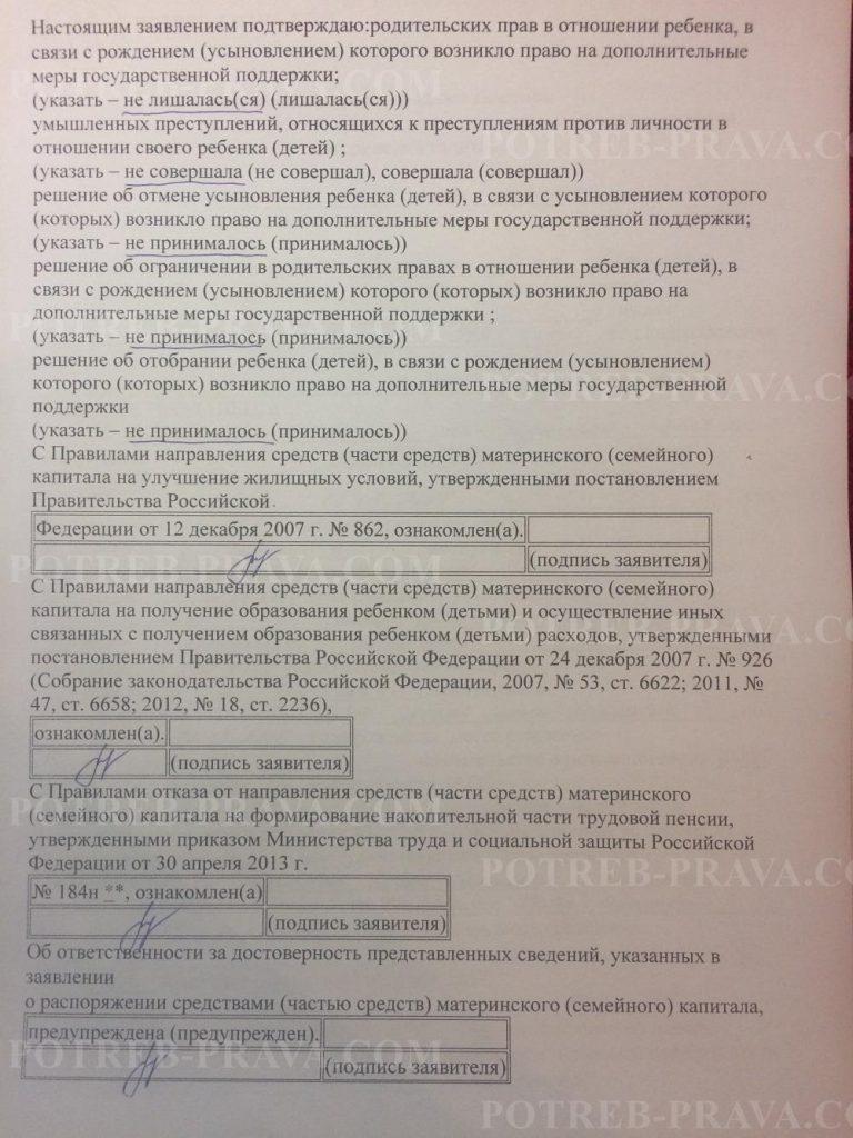 Пример заполнения заявления в ПФ на использование средств материнского капитала (2)