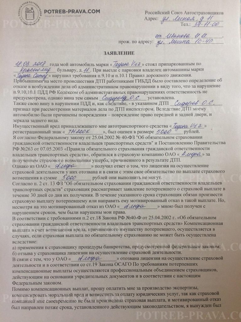 Пример заполнения заявления в РСА (1)