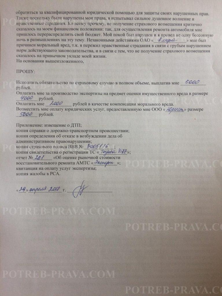 Пример заполнения заявления в РСА (2)