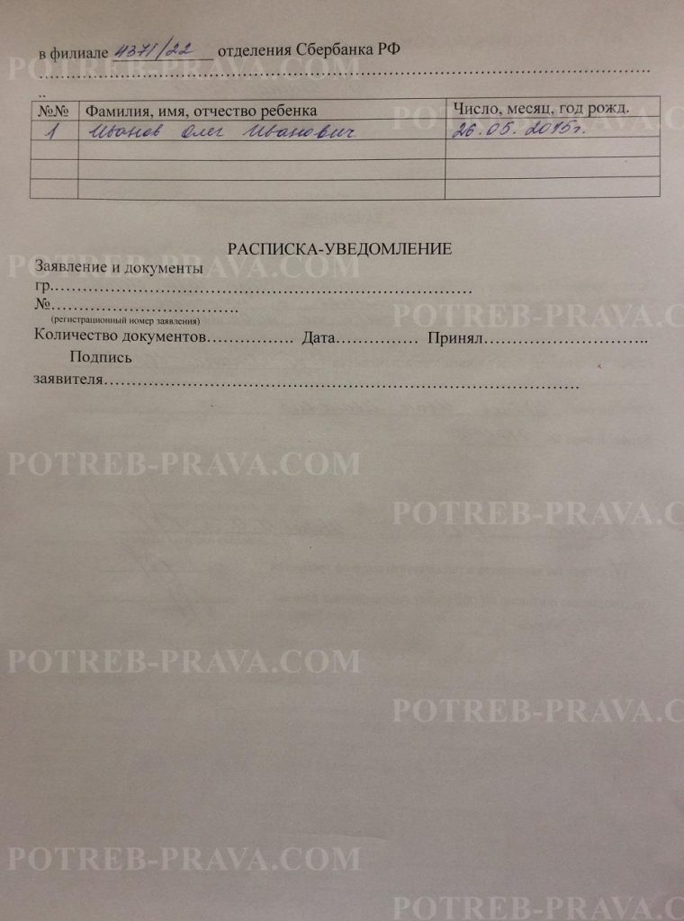 Пример заполнения заявления в УСЗН на выплату компенсации по невыплате алиментов (2)