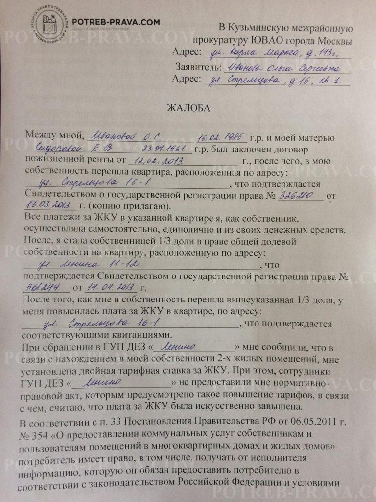 Пример заполнения жалобы в прокуратуру (свет) (1)
