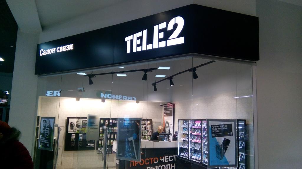 Заявление на Теле2 на возврат денег за телефон