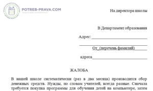 Куда жаловаться на директора школы в москве