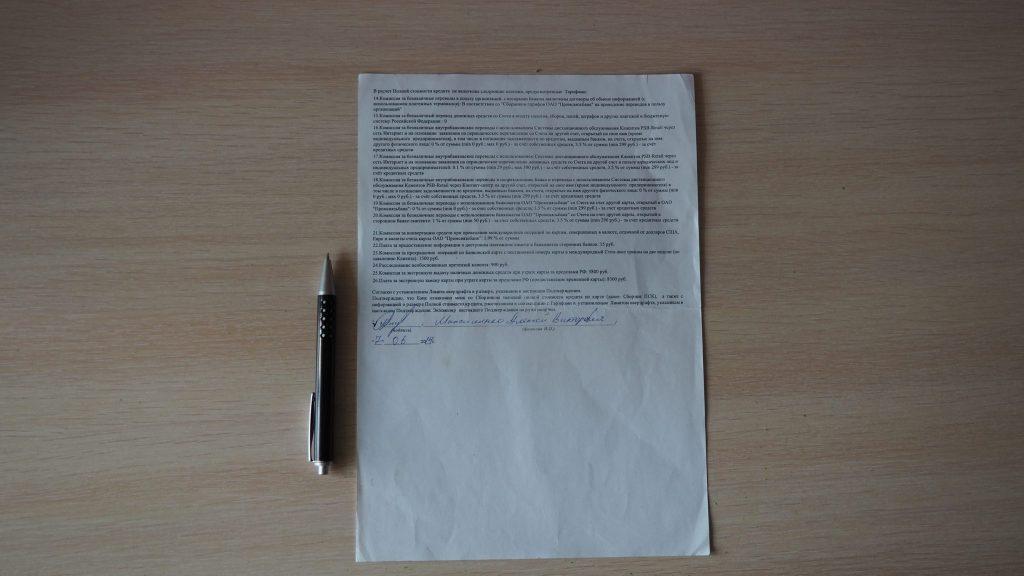 Как написать хадататство на получение комнаты в общаге