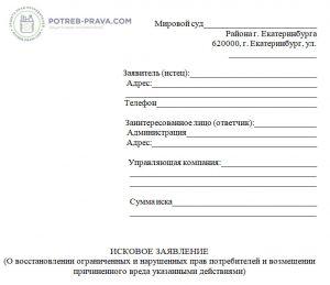 Временная регистрация и коммунальные платежи
