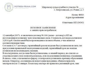 Управление по защите прав потребителя красноярск