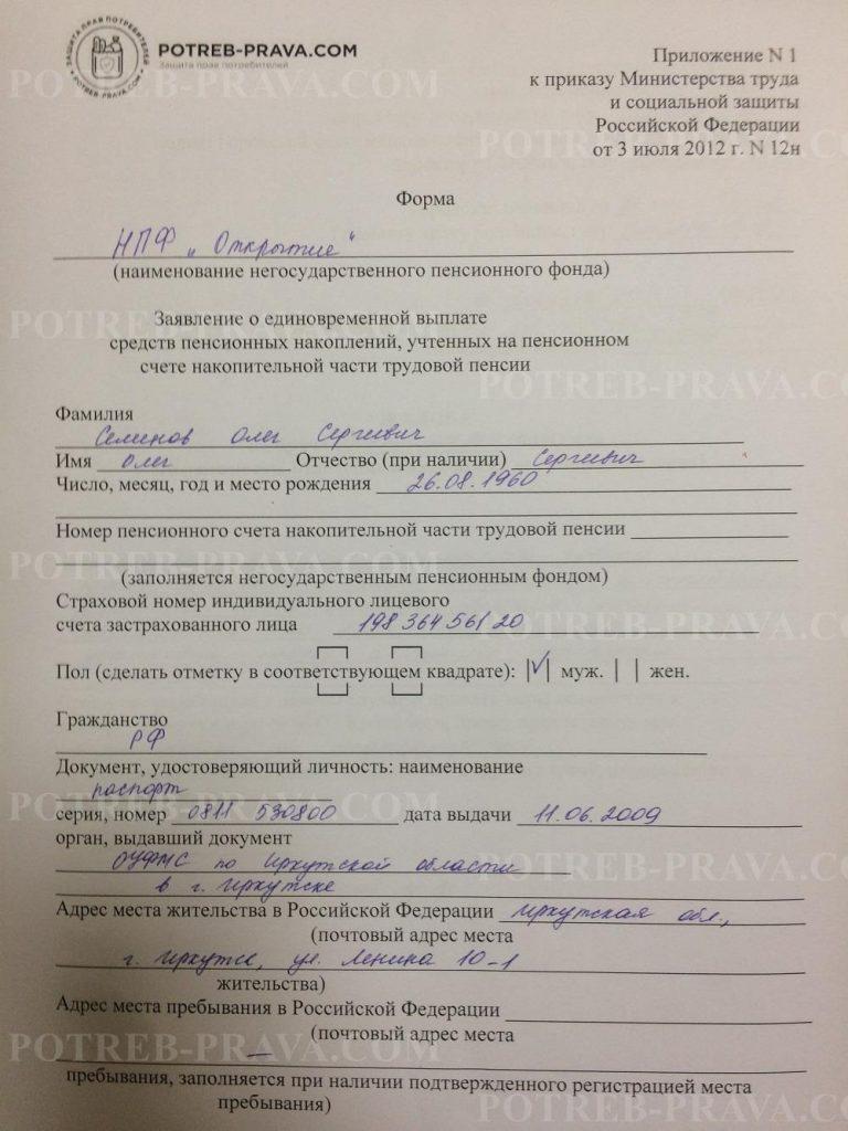 Безвозмездный договор аренды автомобиля между физическим лицом и организацией