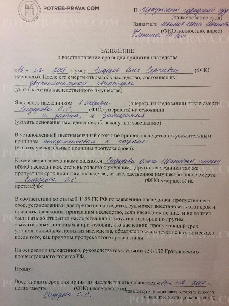 Пример заполнения искового заявления о восстановлении срока для принятия наследства бесплатно (1)