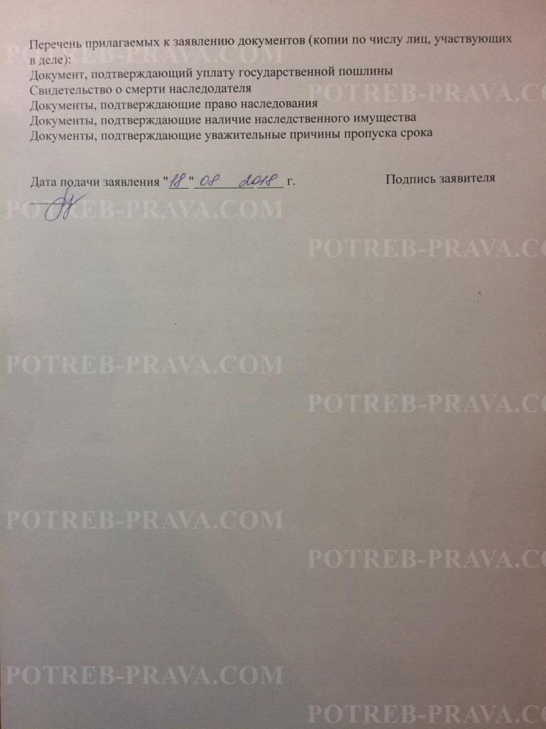 Пример заполнения искового заявления о восстановлении срока для принятия наследства бесплатно (2)
