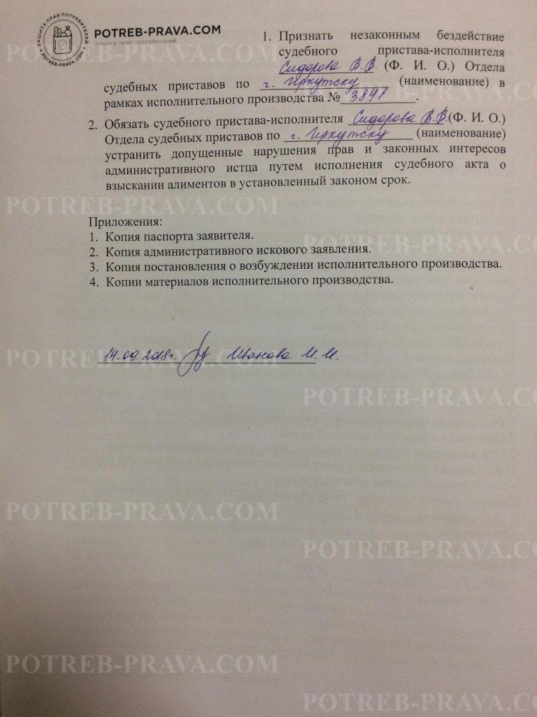 Пример заполнения административногоискового заявления об оспаривании бездействия судебного пристава-исполнителя (4)