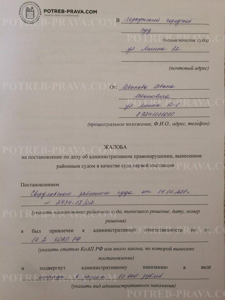 Пример заполнения апелляционнойжалобы на решение районного суда по административному делу (1)