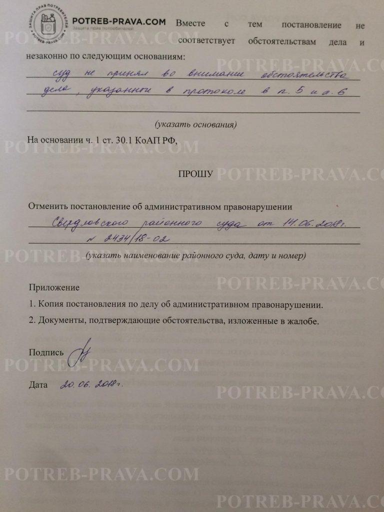 Пример заполнения апелляционнойжалобы на решение районного суда по административному делу (2)