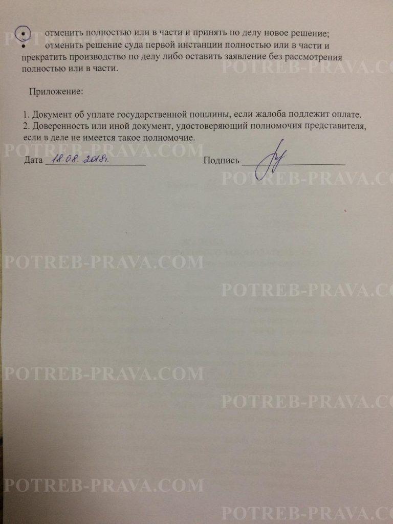 Пример заполнения апелляционной жалобы в ВС РФ по административному делу (2)