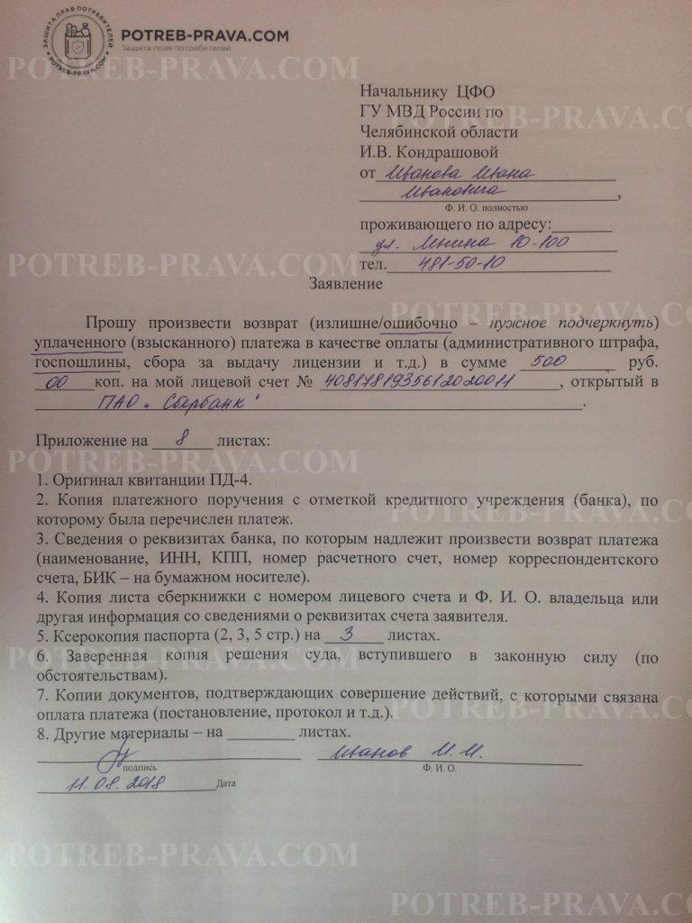 Подложили взятку тысячу рублей