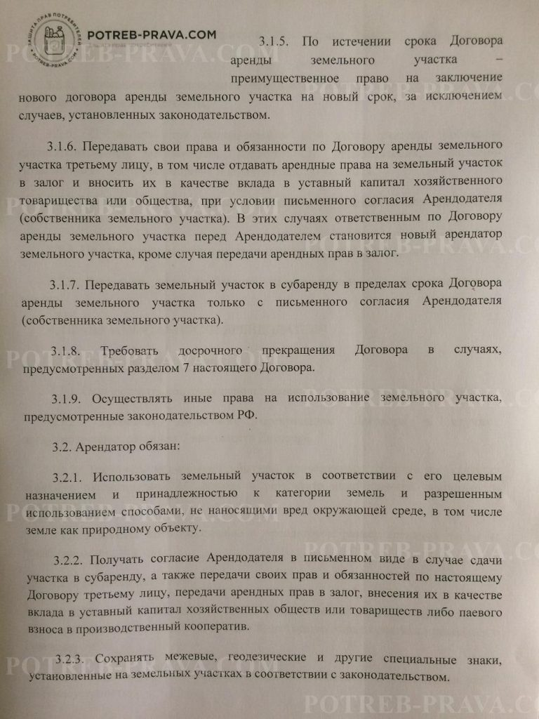 Пример заполнения договора аренды земельного участка (1)