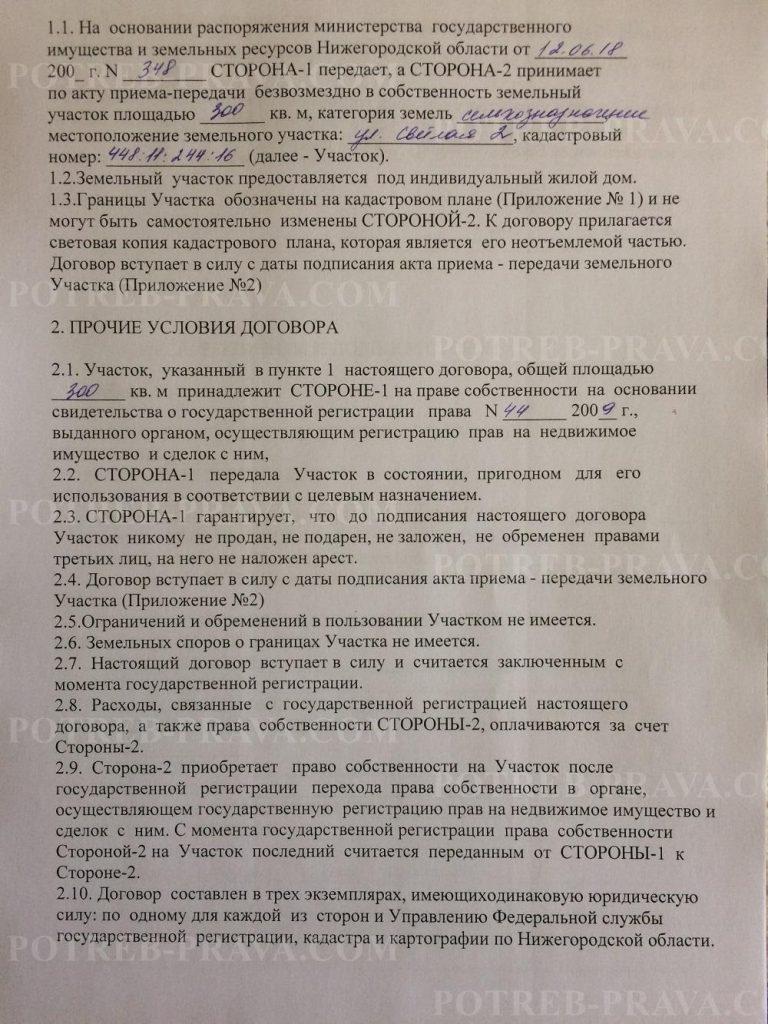 Пример заполнения договора безвозмездной передачи земельного участка в собственность (1)