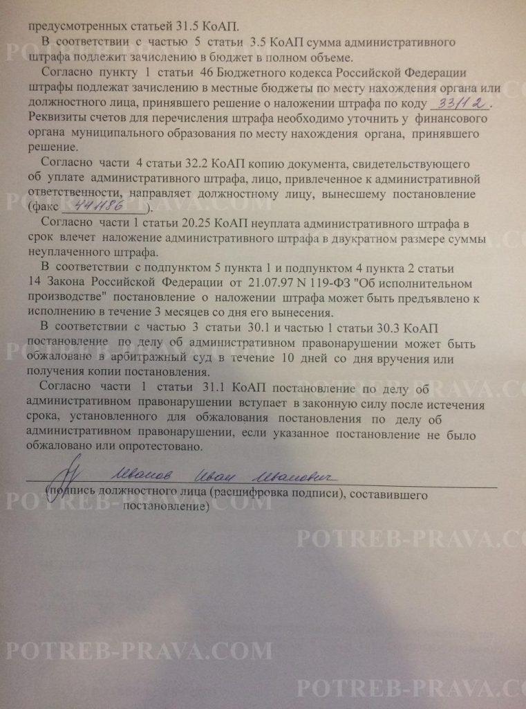 Пример заполнения ходатайства об отсрочке уплаты штрафа (1)