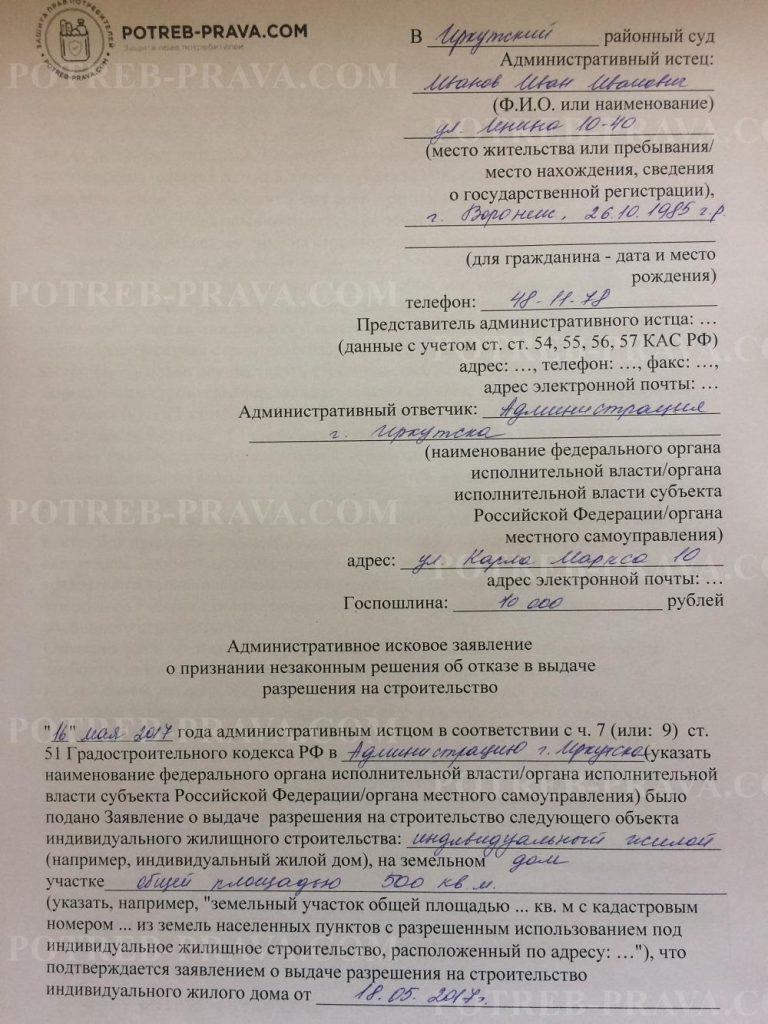 Пример заполнения иска о признании незаконным решения об отказе в выдаче разрешения на строительство (1)